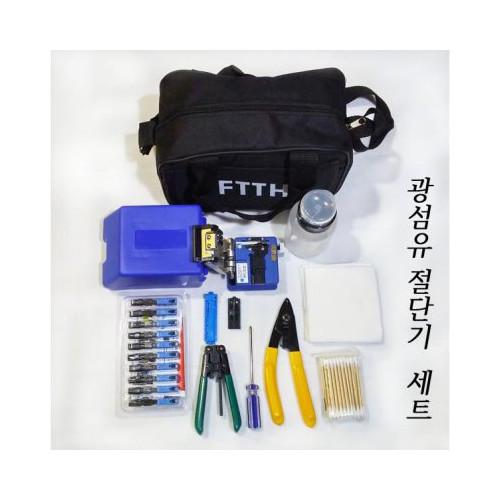 광섬유절단기세트/광케이블절단기세트/FTTH/FC-6S