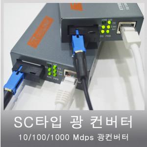 광컨버터, 10/100/1000M 1core SC타입, 싱글모드 20K