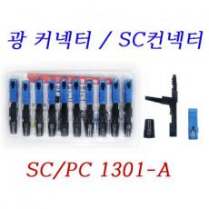 광커넥터 SC커넥터 SC조립형커넥터 SC/PC1301-A
