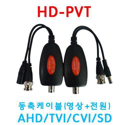 HD-PVT,사답터,동축(영상+전원)송수신기,AHD/TVI/CVI
